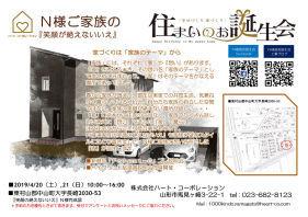 N様邸我が家の誕生会チラシ2019.4.20-3-1 - コピー.jpg