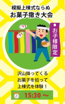 okashimaki2.png